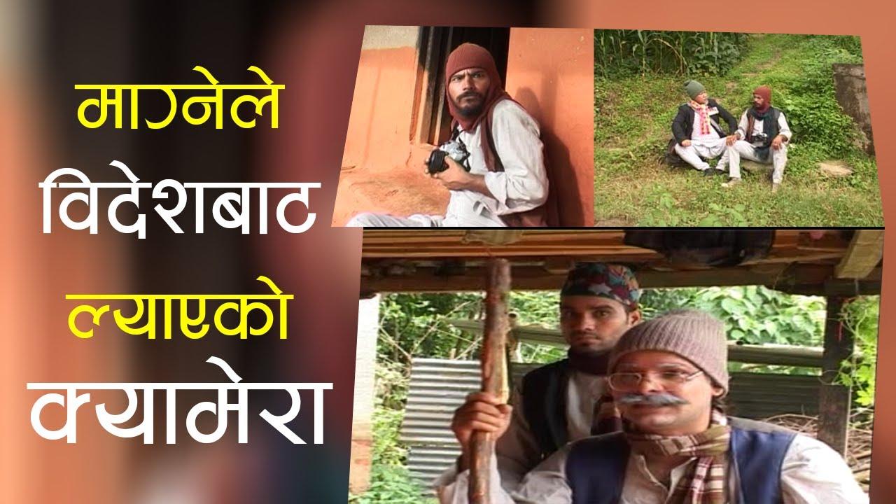 माग्नेले विदेशबाट ल्याएको क्यामेरा   Magne Budo Nepali Comedy   Meri Bassai