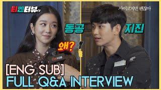 [ENG SUB/Q&A] Kim Soo Hyun and Seo Ye Ji Interview (It's Okay to Not Be Okay 사이코지만 괜찮아)