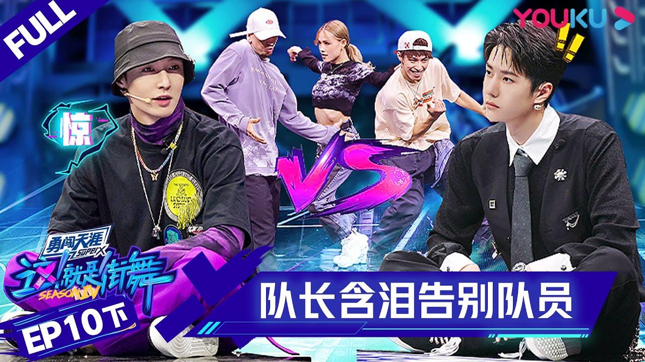 Download MULTISUB【这!就是街舞 第四季 Street Dance of China S4】EP10下集 |  22强诞生 队长含泪告别队员 | 优酷 YOUKU