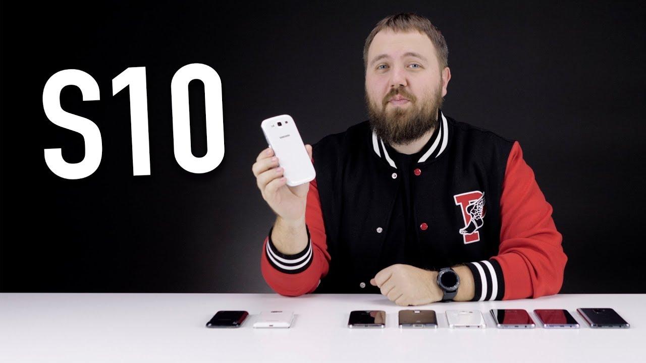 88f2de8592563 В ожидании Galaxy S10: Известный блогер протестировал 10 поколений Samsung  Galaxy