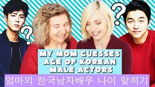 My Mom Guesses Age Of Korean Male Actors (한국자막)(ENG SUB)