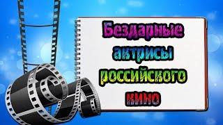 ТОП бездарных актрис России