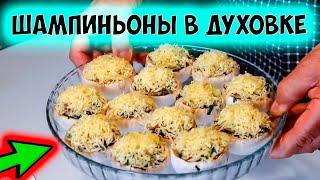 Фаршированные грибы. Простой быстрый и вкусный рецепт фаршированных шампиньонов. Горячая закуска.