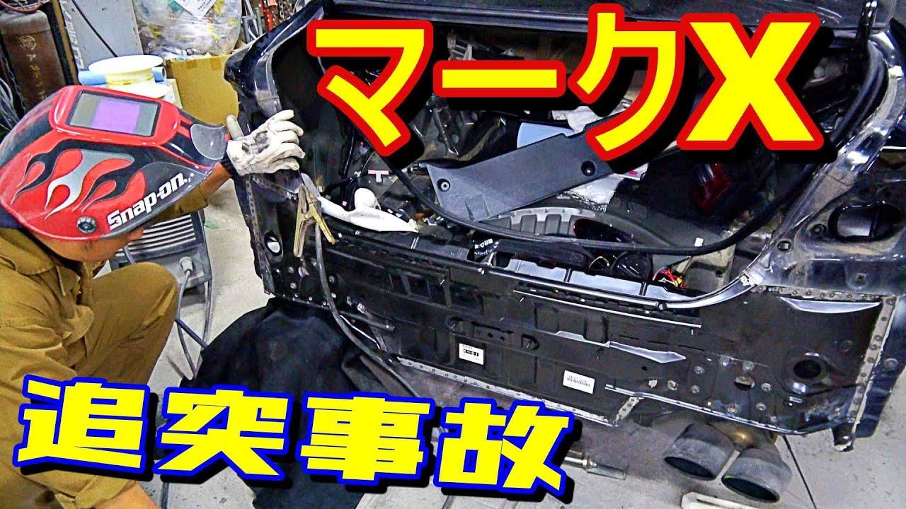 【マークX】#02 リア追突事故 バックパネル交換スポット溶接 エンブレムはがし 塗装 #GRX133 Rear end collision