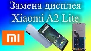 Замена дисплея Xiaomi A2 Lite. Разборка A2 Lite