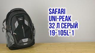 Розпакування Safari Uni-Peak 46 х 31 х 22 см 32 л Сірий 19-105L-1