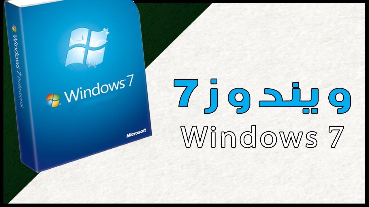 تحميل ويندوز 7 مجانا عربي