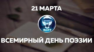 Всемирный день поэзии - 2018 в ВятГУ