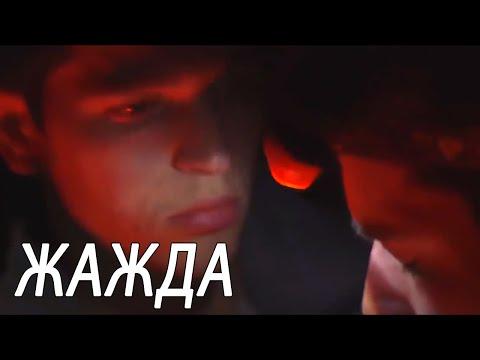 ЖАЖДА - Гей ЛГБТ Короткометражный фильм  Русская Озвучка/Перевод  Thirst - gay LGBT short film