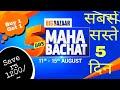 Big bazaar offers today || 100% cashback || festival season sale || Travel guruji