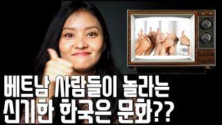 베트남 사람이 놀라는 한국의 문화충격!! ??