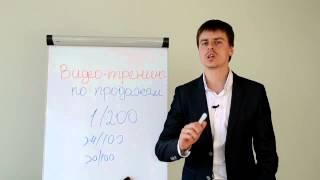 Видео тренинг по продажам. Вводный выпуск. Техники активных продаж Максима Курбана
