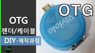 [DIY] 핸드폰 OTG 젠더, 케이블 만들기, How…