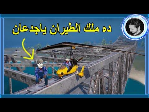أول لاعب يصعد فوق الجسر بالطيارة 😂 | Pubg Mobile