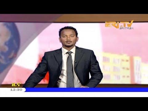 ERi-TV, #Eritrea - Tigrinya News for October 19, 2018