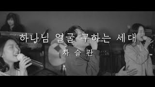 미디어 워스킹(3/22) 차슬관 -하나님 얼굴 구하는 세대