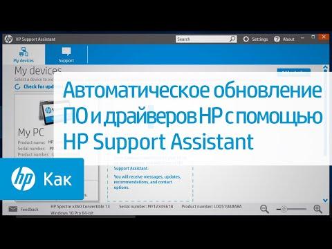Автоматическое обновление ПО и драйверов HP с помощью HP Support Assistant