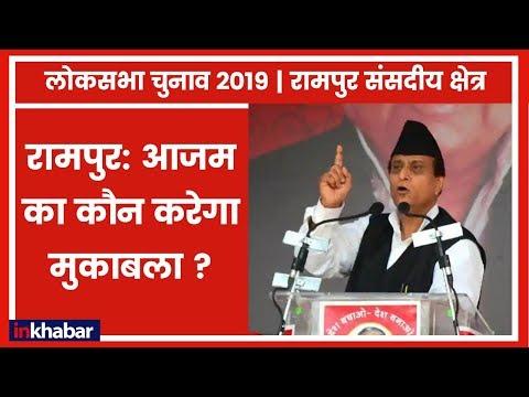 Rampur Parliamentary Constituency 2019: क्या आजम खान उतरेंगें मैदान में ? Lok Sabha Election 2019