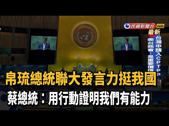 帛琉總統「聯大」挺台 蔡:用行動證明我們有能力-民視台語新聞