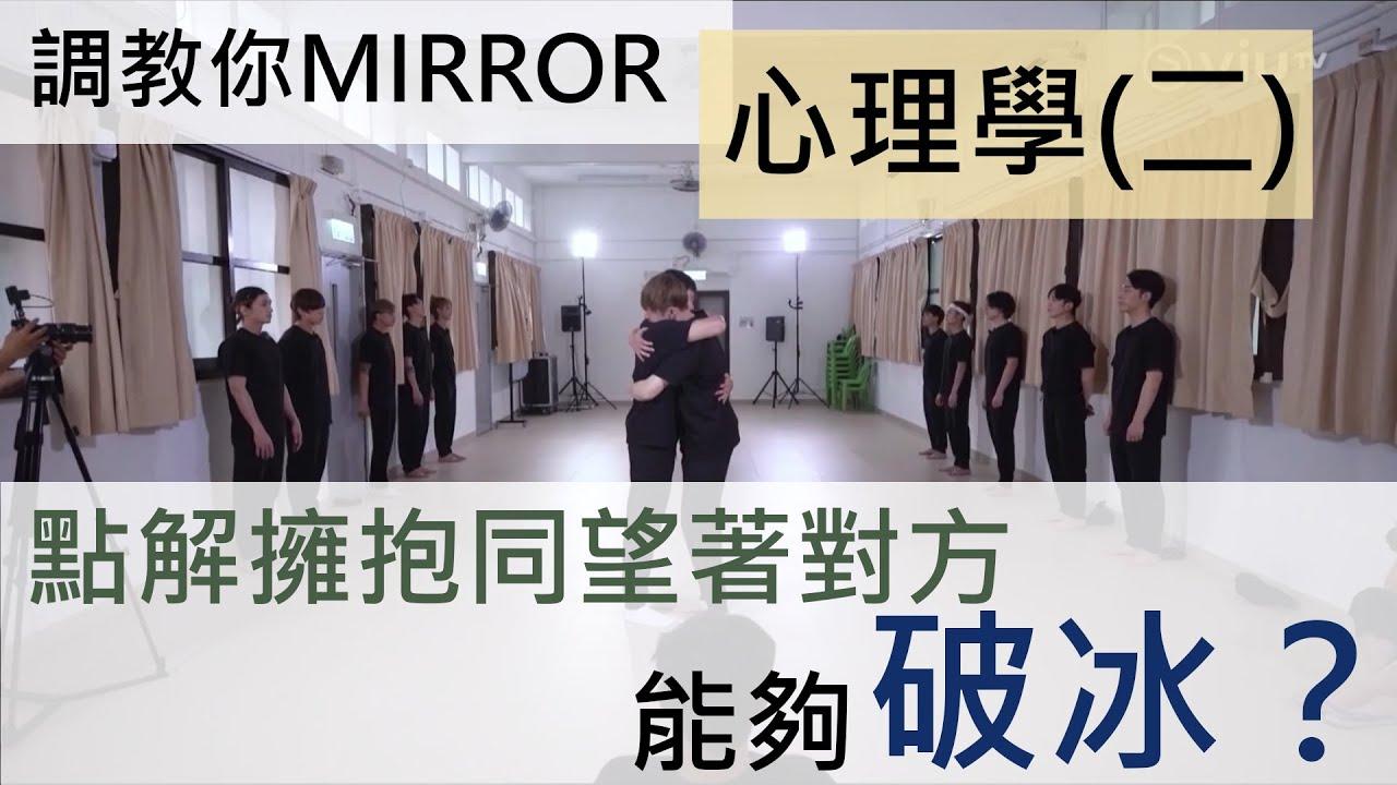 《調教你Mirror》心理學(二):點解擁抱和望著對方能夠破冰?梅窩事件如何拒絕私追同時表達理解?