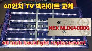 40인치 TV 백라이트 교체 |  40 inch bac…
