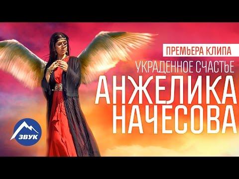 Анжелика Начесова - Украденное счастье | Премьера клипа 2017