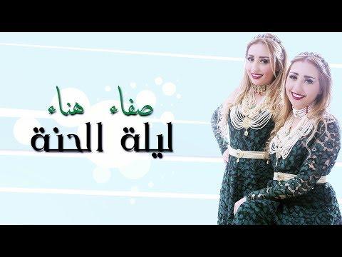 Safaa Hanaa -LILET ELHENA- صفاء هناء -ليلة الحنة