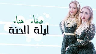 Safaa Hanaa - Lilet_Elhena (EXCLUSIVE Lyric CLip) | صفاء و هناء - ليلة الحنة (حصريآ) مع الكلمات