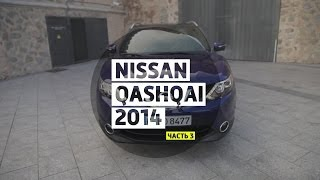 Nissan Qashqai 2014 - Большой тест-драйв / Big Test Drive - Ниссан Кашкай 2014