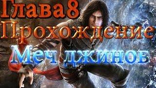 Принц Персии: Забытые Пески #8 (Меч джинов) Прохождение на русском.