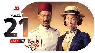 مسلسل واحة الغروب HD - الحلقة الحادية والعشرون | Wahet El Ghoroub Series - Episode 21