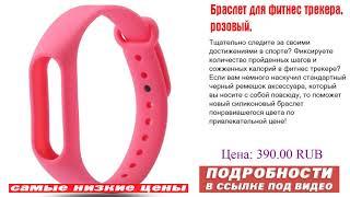 Браслет для фитнес трекера, розовый, советы при выборе