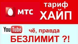 видео Тариф Интернет для устройств от ТЕЛЕ2 в Курганской области и Кургане в 2018 году. Описание тарифа, подключение и отключение для Кургана, Шадринска, Шумиха
