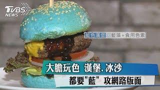 大膽玩色 漢堡.冰沙都要「藍」 攻網路版面