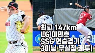 '최고구속 147Km' 3이닝 무실점 LG 이민호, SSG 타자들 헛스윙 부르는 투구