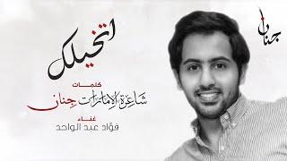 اتخيلك - غناء فؤاد عبدالواحد - كلمات: الشاعرة جنان