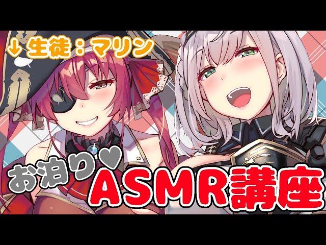 白銀 ノエル asmr