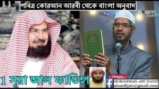 1 সূরা আল ফাতিহা QURAN mp 3 Bangla Abdul Rahman Al Sudais and Dr. Zakir Naik
