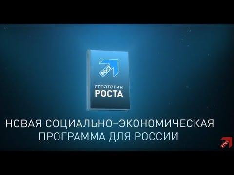Экономика России и