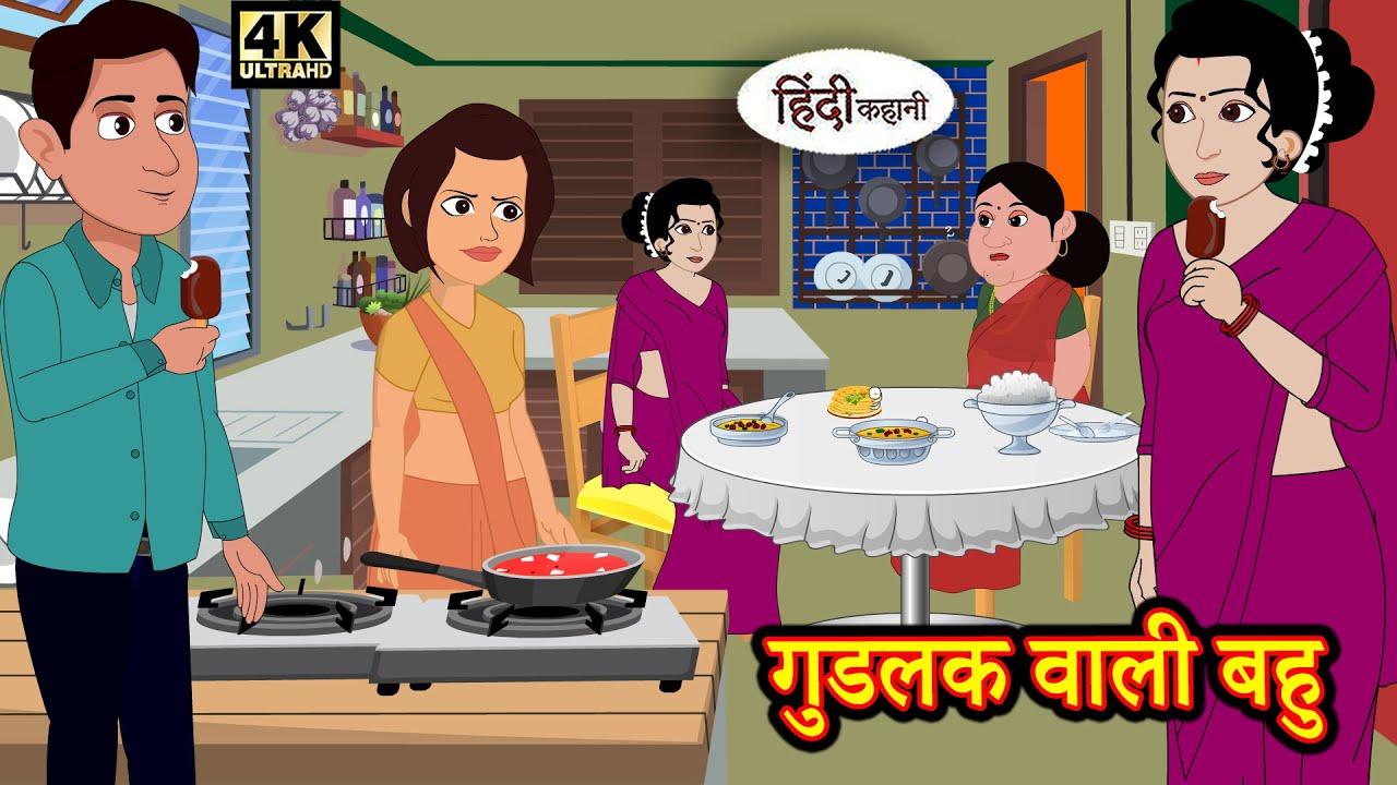 गुडलक वाली बहु - Hindi Kahaniya | Hindi Story | Moral Stories | Hindi Stories | Bedtime Stories