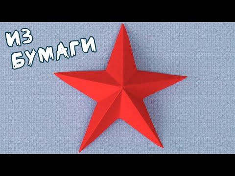 Звездочка обдумывания оригами