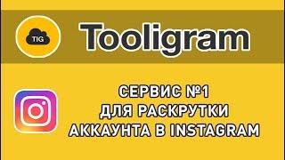 Tooligram - сервис №1 для раскрутки аккаунта в Instagram