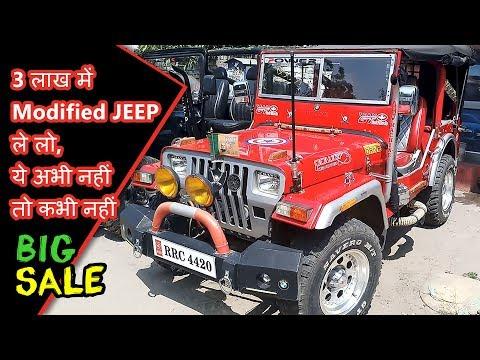 3 ल ख म Modified Jeep ल ल य अभ नह त