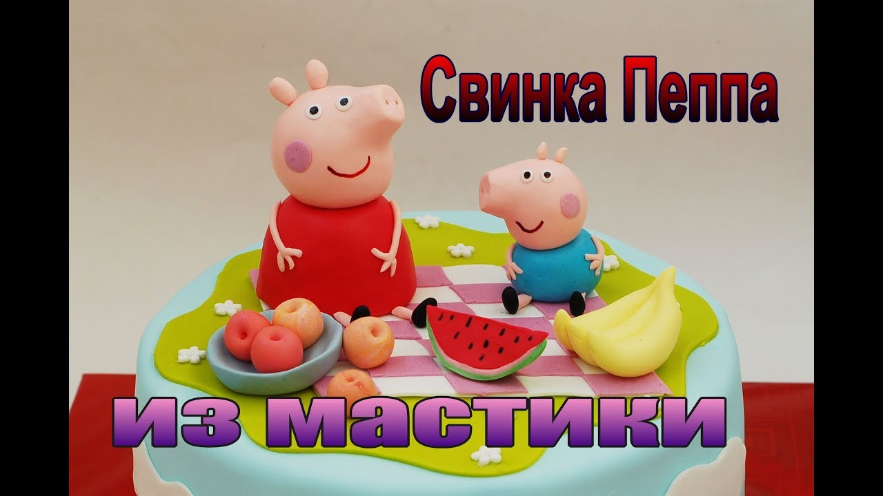 Свинка Пеппа из мастики. Мастер-класс. Peppa Pig made of sugar paste
