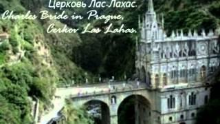 Видео Мир Путешествий, Второе.|второе кругосветное путешествие