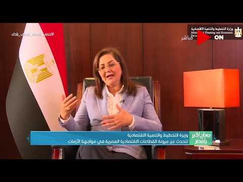 وزيرة التخطيط والتنمية الاقتصادية تتحدث عن مرونة القطاعات الاقتصادية المصرية في مواجهة الأزمات  - نشر قبل 13 ساعة