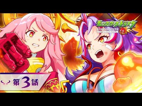 ルシファー ウェディングゲーム 第3話【モンストアニメTV/シリーズ第53話】