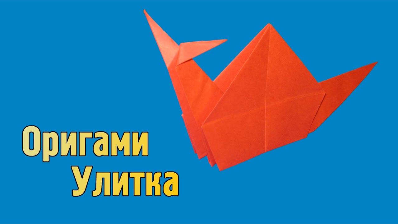 ? Бумажная Улитка оригами   Как сделать Улитку из бумаги   Животные своими руками