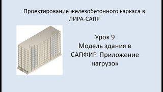 Ж.б. каркас в Lira Sapr. Урок 9. Модель здания в САПФИР. Приложение нагрузок.