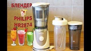 БЛЕНДЕР Philips HR2874. ОБЗОР 🍹